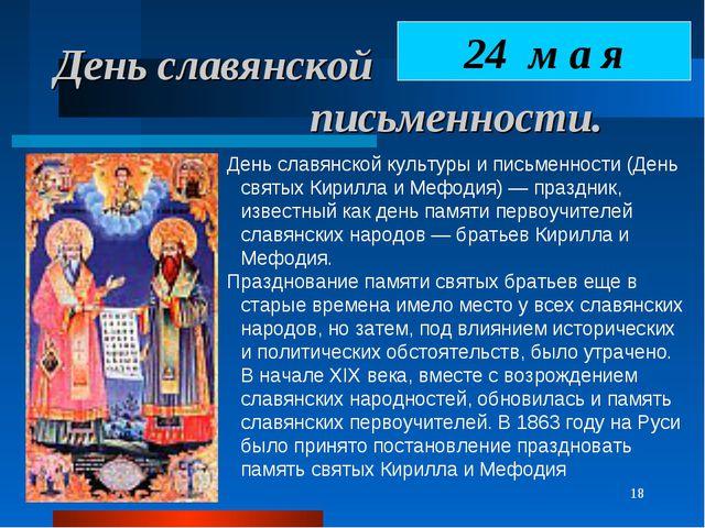* День славянской письменности. День славянской культуры и письменности (День...