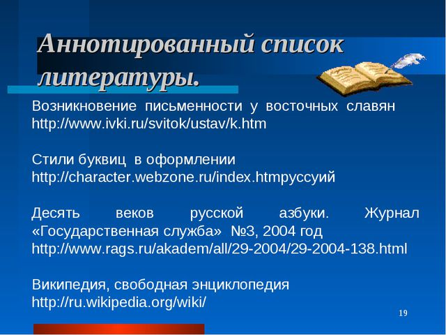 * Аннотированный список литературы. Возникновение письменности у восточных сл...