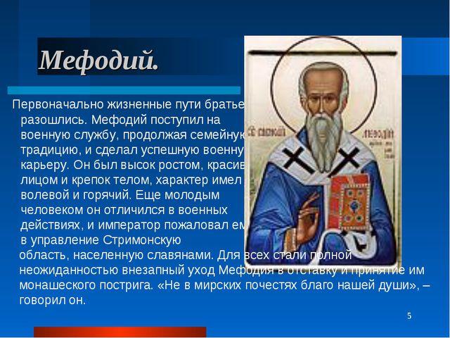* Мефодий. Первоначально жизненные пути братьев разошлись. Мефодий поступил н...