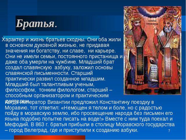 * Братья. Характер и жизнь братьев сходны. Они оба жили в основном духовной ж...