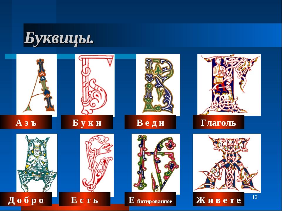 * Буквицы. А з ъ Б у к и В е д и Глаголь Д о б р о Е с т ь Е йотированное Ж и...