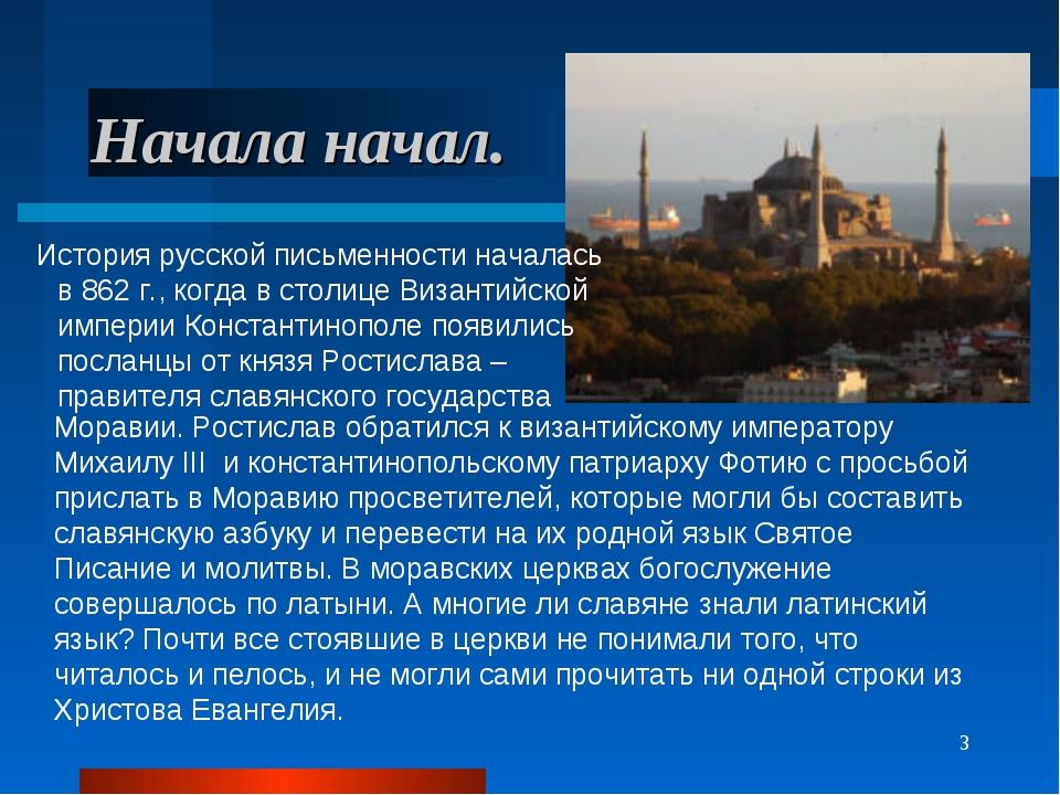 * Начала начал. Моравии. Ростислав обратился к византийскому императору Михаи...
