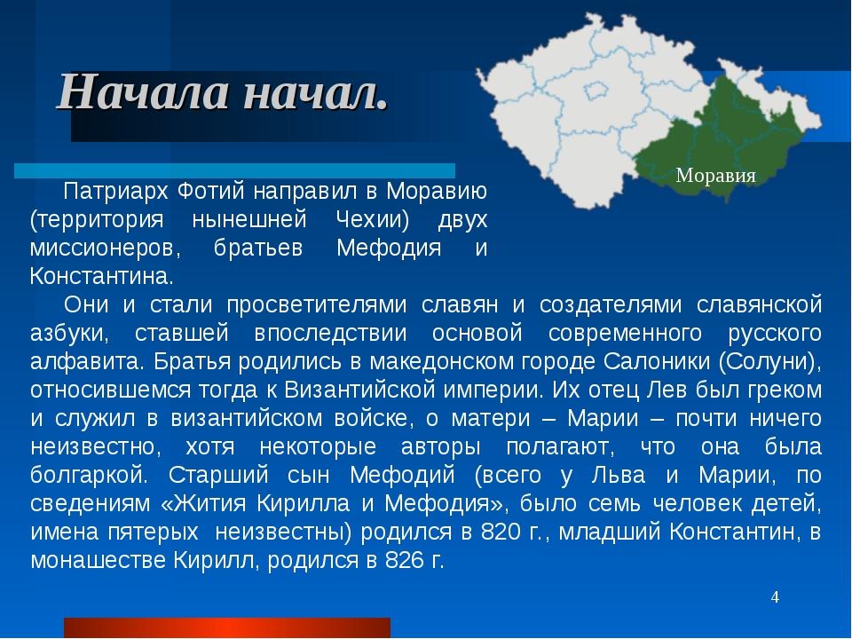 * Начала начал. Они и стали просветителями славян и создателями славянской аз...