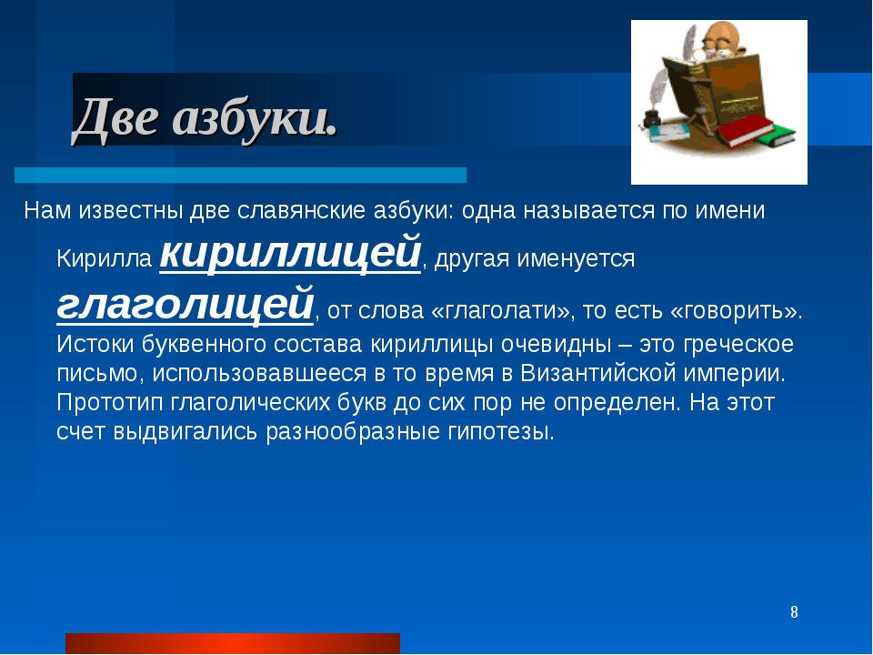 * Две азбуки. Нам известны две славянские азбуки: одна называется по имени Ки...