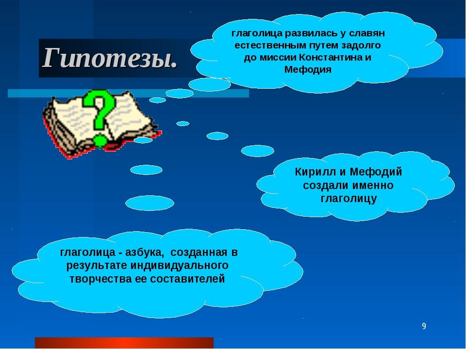 * Гипотезы. Кирилл и Мефодий создали именно глаголицу глаголица развилась у с...