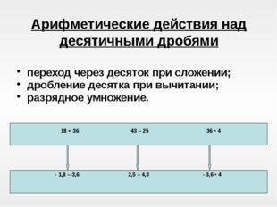 Арифметические действия над десятичными дробями переход через десяток при сл