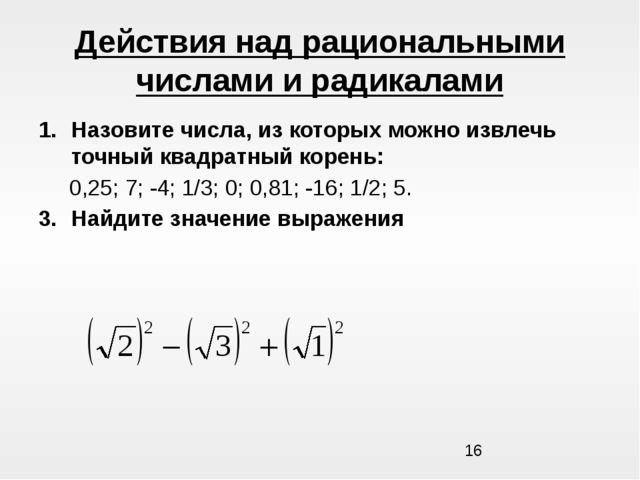 Действия над рациональными числами и радикалами Назовите числа, из которых м...