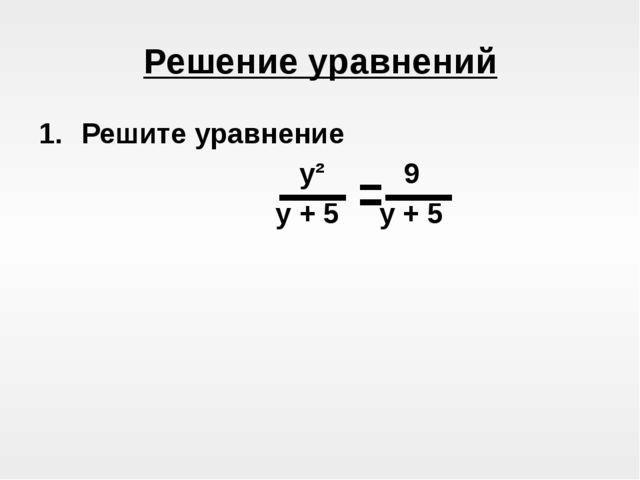 Решение уравнений Решите уравнение у² 9 у + 5 у + 5