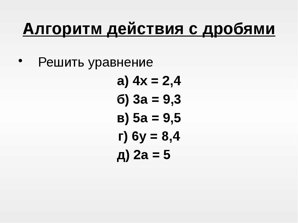 Алгоритм действия с дробями Решить уравнение а) 4х = 2,4 б) 3а = 9,3 в) 5а =...