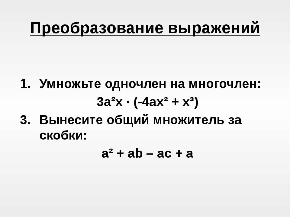Преобразование выражений Умножьте одночлен на многочлен: 3a²x · (-4ax² + x³)...
