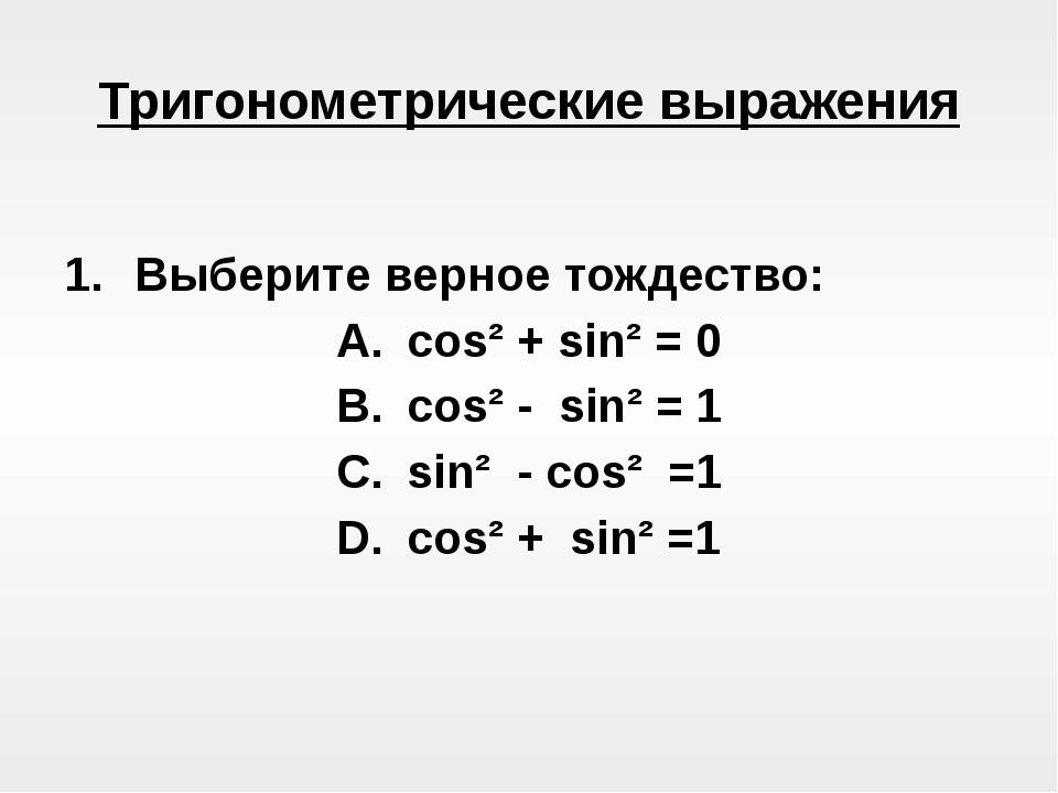 Тригонометрические выражения Выберите верное тождество: соs² + sin² = 0 соs²...