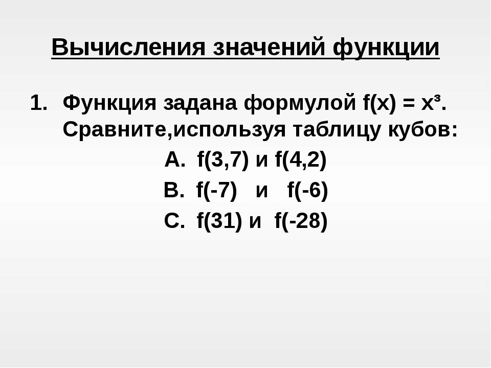 Вычисления значений функции Функция задана формулой f(x) = х³. Сравните,испо...