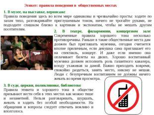 Этикет: правила поведения в общественных местах 2. В театре, филармонии, конц
