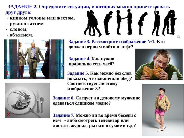 ЗАДАНИЕ 2. Определите ситуации, в которых можно приветствовать друг друга:...