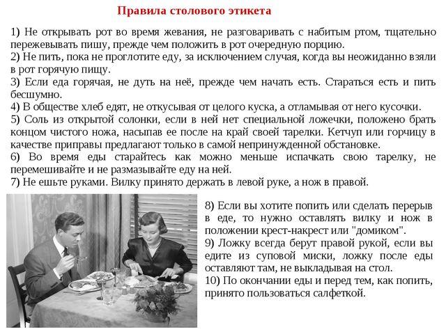 Правила столового этикета 1) Не открывать рот во время жевания, не разговарив...