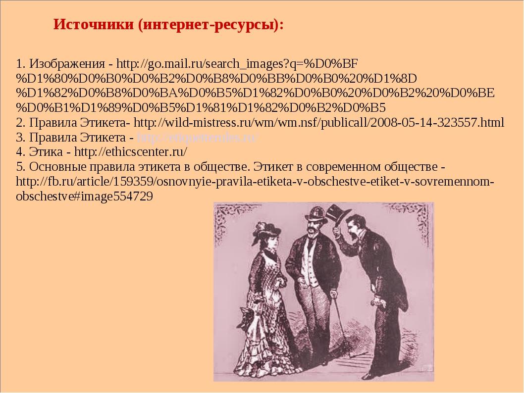 1. Изображения - http://go.mail.ru/search_images?q=%D0%BF%D1%80%D0%B0%D0%B2%D...