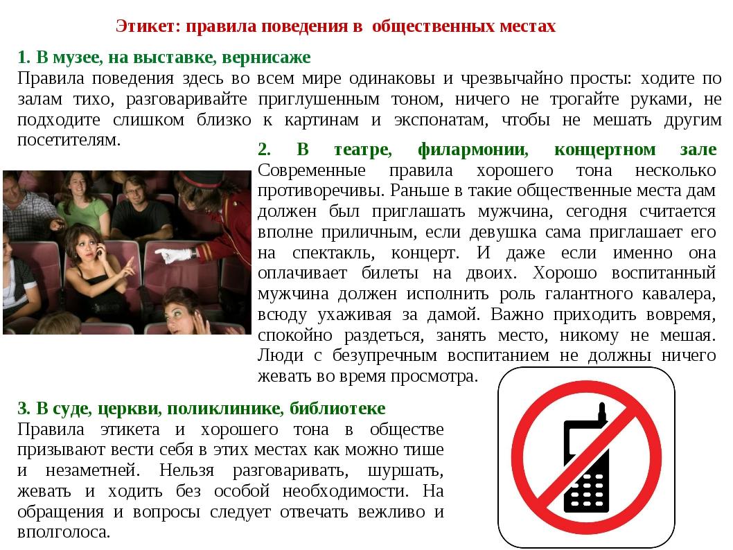 Этикет: правила поведения в общественных местах 2. В театре, филармонии, конц...