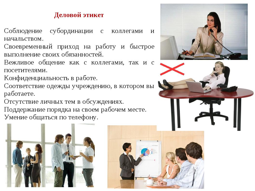 Деловой этикет Соблюдение субординации с коллегами и начальством. Своевременн...