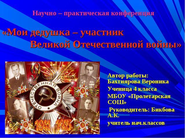 Научно – практическая конференция Автор работы: Бахтиярова Вероника Ученица...
