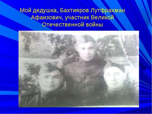 Мой дедушка, Бахтияров Лутфрахман Афаизович, участник Великой Отечественной...