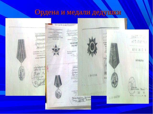 Ордена и медали дедушки