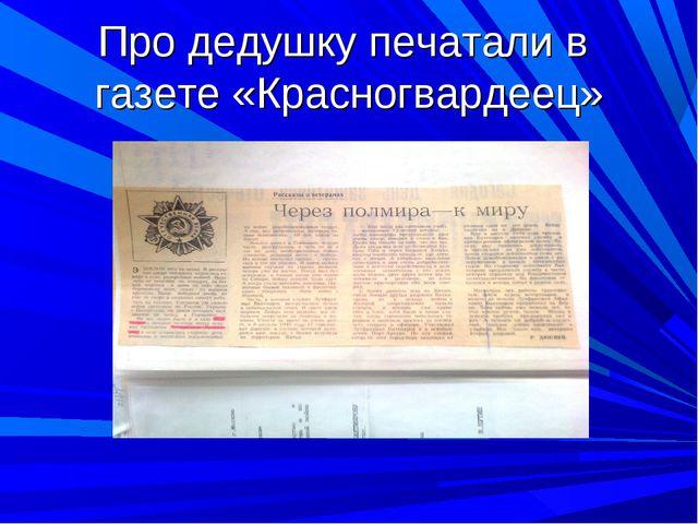 Про дедушку печатали в газете «Красногвардеец»
