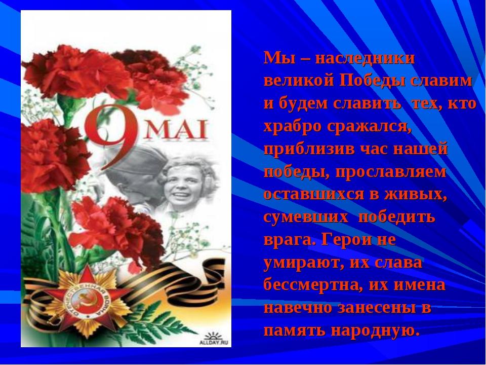 Мы – наследники великой Победы славим и будем славить тех, кто храбро сражалс...