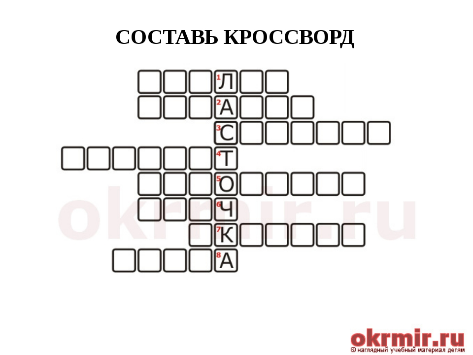 СОСТАВЬ КРОССВОРД
