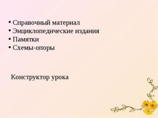Справочный материал Энциклопедические издания Памятки Схемы-опоры Конструкто