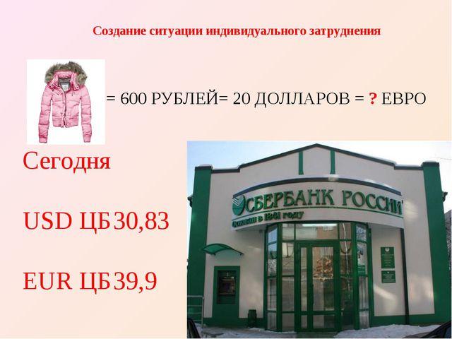 = 600 РУБЛЕЙ= 20 ДОЛЛАРОВ = ? ЕВРО Сегодня  USD ЦБ30,83 EUR ЦБ39,9 Созда...