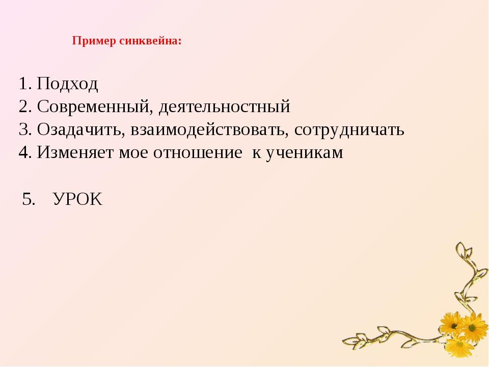 Пример синквейна: Подход Современный, деятельностный Озадачить, взаимодейство...