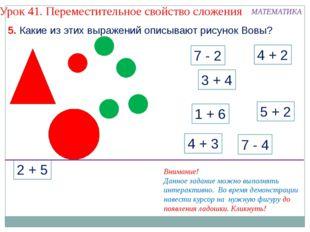 7 - 2 3 + 4 4 + 2 2 + 5 7 - 4 4 + 3 5 + 2 1 + 6 5. Какие из этих выражений о
