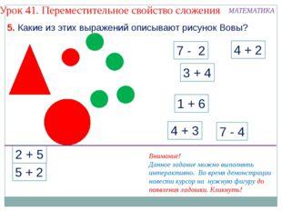 7 - 2 3 + 4 4 + 2 7 - 4 4 + 3 1 + 6 5. Какие из этих выражений описывают рису