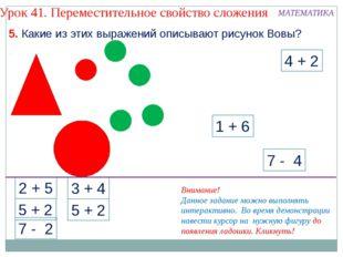 2 + 5 5 + 2 7 - 2 3 + 4 5 + 2 4 + 2 7 - 4 1 + 6 5. Какие из этих выражений о