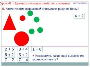 4 + 2 2 + 5 5 + 2 7 - 2 3 + 4 5 + 2 7 - 4 1 + 6 5. Какие из этих выражений о