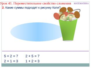 5 + 2 = 7 2 + 1 = 3 2 + 5 = 7 1 + 2 = 3 Урок 41. Переместительное свойство с