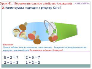 5 + 2 = 7 2 + 1 = 3 2 + 5 = 7 1 + 2 = 3 2. Какие суммы подходят к рисунку Ка