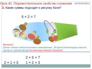 2 + 1 = 3 2 + 5 = 7 1 + 2 = 3 2. Какие суммы подходят к рисунку Кати? Урок 4
