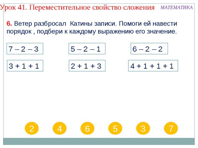 7 – 2 – 3 6 – 2 – 2 5 – 2 – 1 2 + 1 + 3 4 + 1 + 1 + 1 3 + 1 + 1 2 4 6 5 3 7 6...