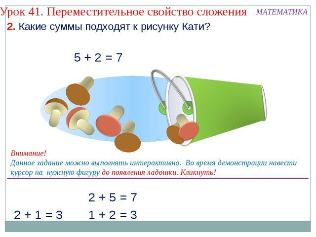 2 + 1 = 3 2 + 5 = 7 1 + 2 = 3 2. Какие суммы подходят к рисунку Кати? Урок 4...