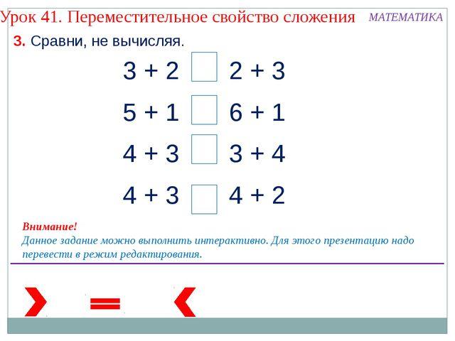 3. Сравни, не вычисляя. Внимание! Данное задание можно выполнить интерактивн...