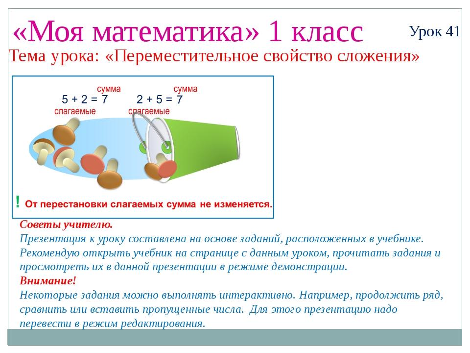 «Моя математика» 1 класс Урок 41 Тема урока: «Переместительное свойство сложе...