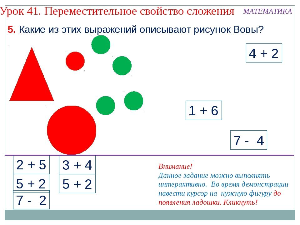 2 + 5 5 + 2 7 - 2 3 + 4 5 + 2 4 + 2 7 - 4 1 + 6 5. Какие из этих выражений о...