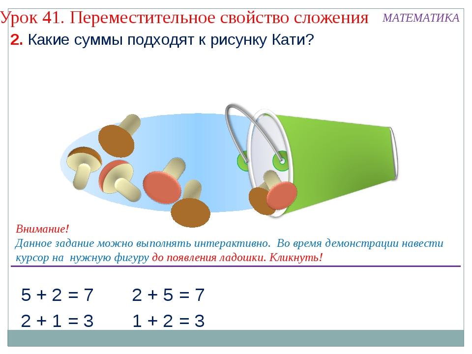 5 + 2 = 7 2 + 1 = 3 2 + 5 = 7 1 + 2 = 3 2. Какие суммы подходят к рисунку Ка...