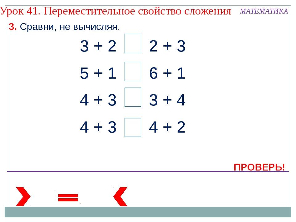 3. Сравни, не вычисляя. 3 + 2 2 + 3 5 + 1 6 + 1 4 + 3 4 + 3 3 + 4 4 + 2 Урок...
