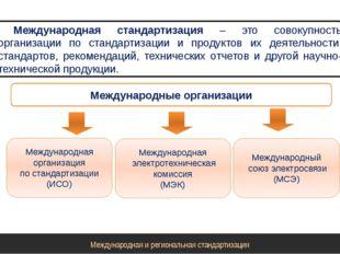 Международная стандартизация – это совокупность организации по стандартизации