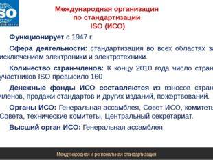 Международная организация по стандартизации ISO (ИСО) Функционирует с 1947 г.