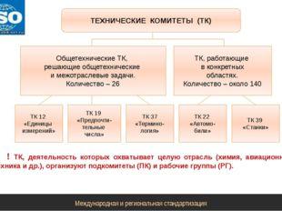 ! ТК, деятельность которых охватывает целую отрасль (химия, авиационная техни