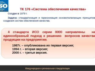 ТК 176 «Система обеспечения качества» Создан в 1979 г. Задача: стандартизация