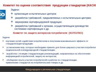Комитет по оценке соответствия продукции стандартам (КАСКО) Задачи: организац